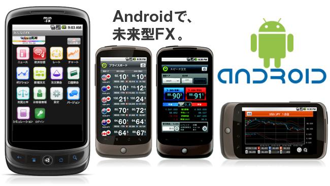Androidアプリ経由の取引は未来型FX