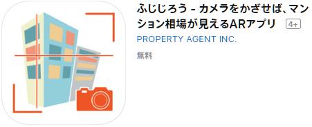 ふじじろうのiPhoneアプリ