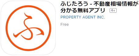 ふじたろうのiPhoneアプリ